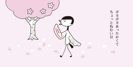 桜の花びらのおふとん