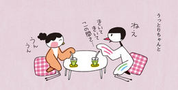 第106話 うっとりちゃんとゆーこちゃん